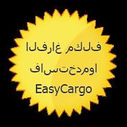 الفراغ مكلف فاستخدموا EasyCargo