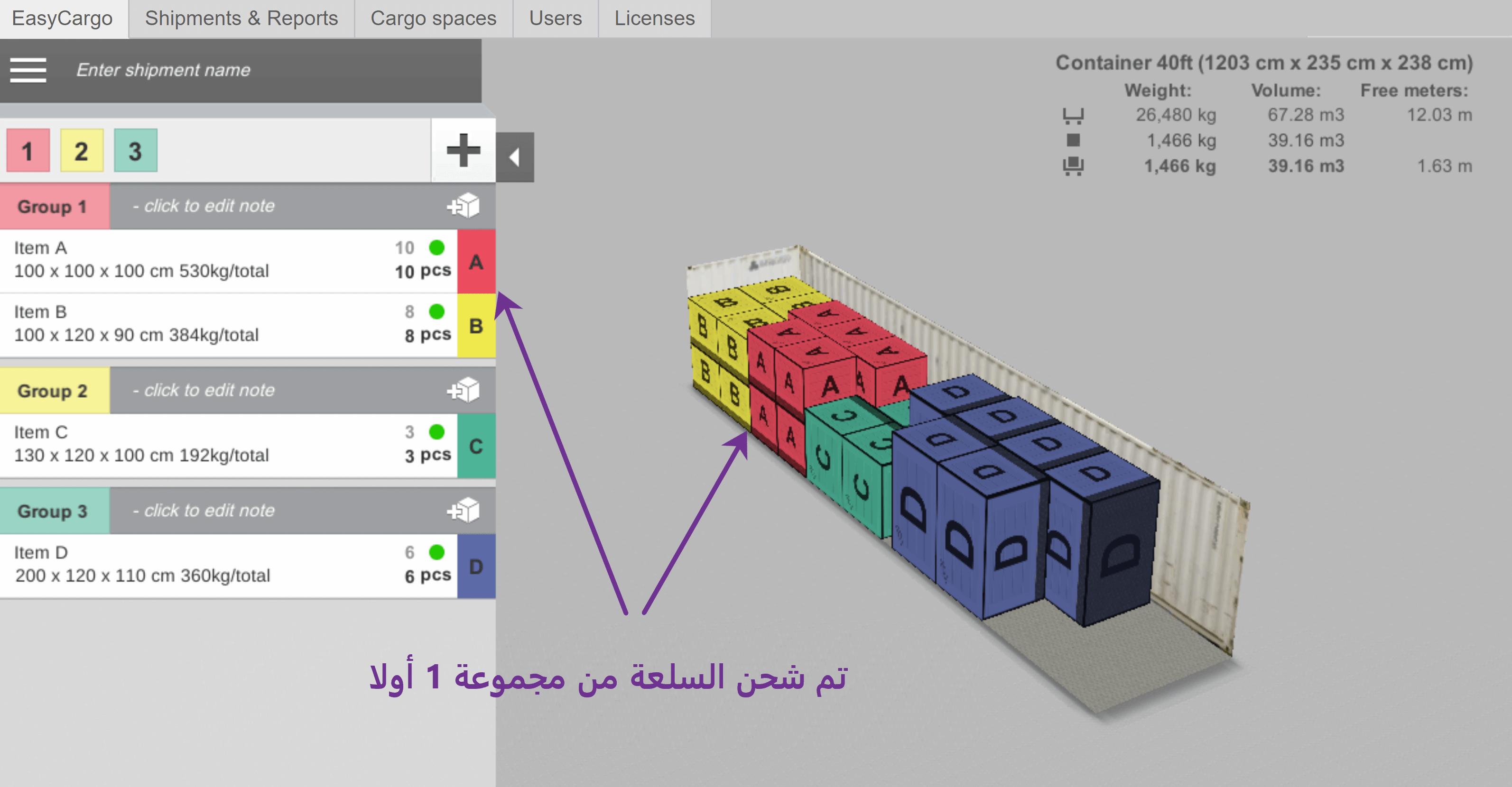 مثل من أمثال مجموعات الأولوية – تبين الألوان قطعا مختلفة